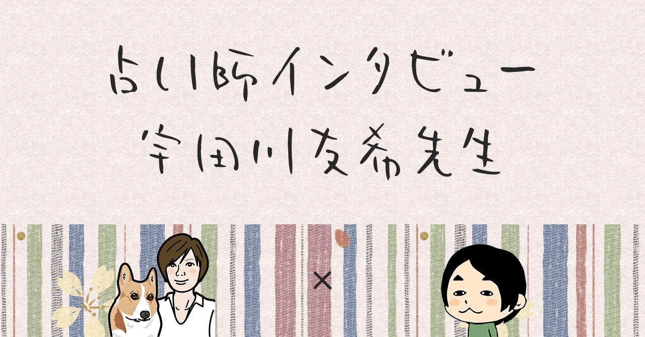 占い師インタビュー!宇田川友希先生
