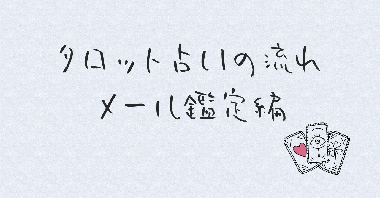 タロット占いのやり方【メール鑑定編】